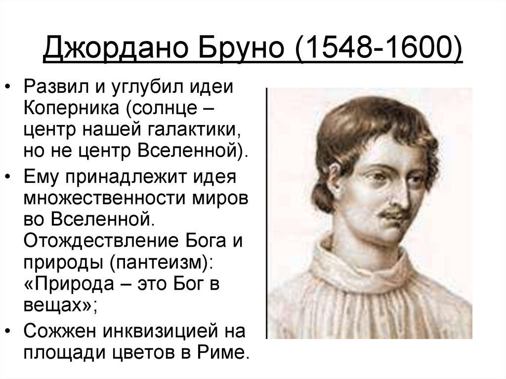 Реферат философия джордано бруно пантеизм 6960