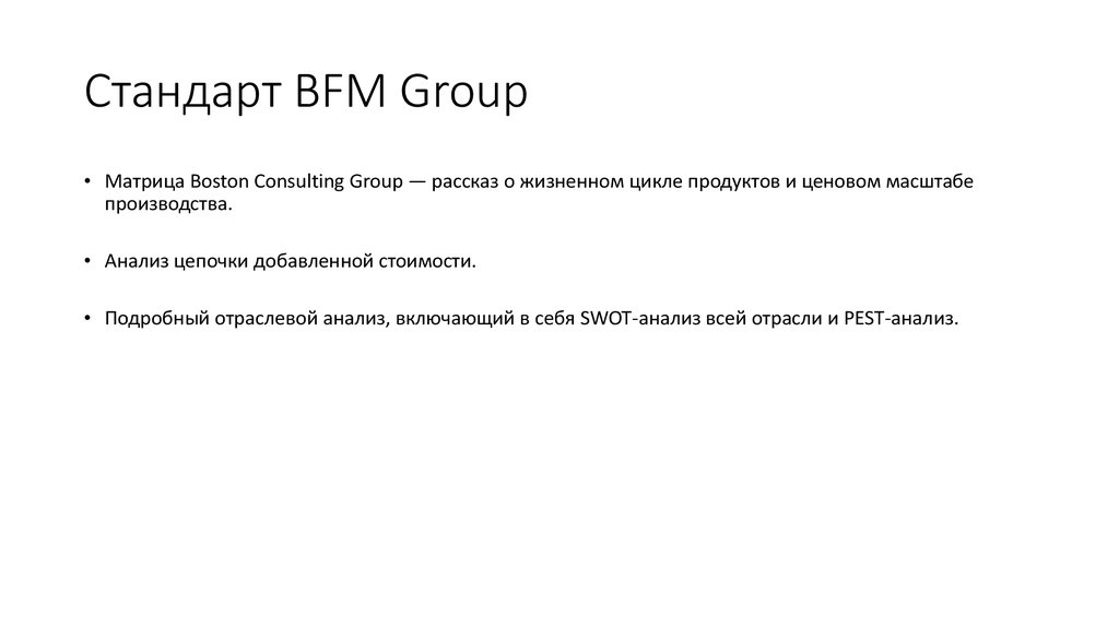 Стандарт BFM Group