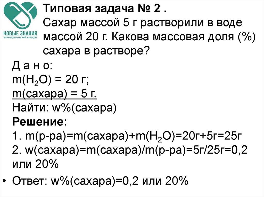 Решение задач по теории электролитической диссоциации решить задачу по формуле