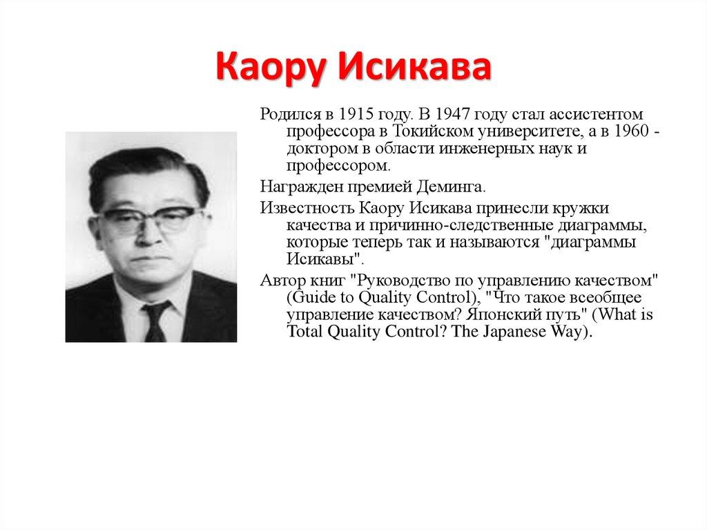 dr kaoru ishikawa biography Kaoru ishikawa autor que intentó destacar las diferencias entre los estilos de administración japonés y occidentales precursor de los conceptos sobre la calidad total en el japón nació en japón en el año 1915.