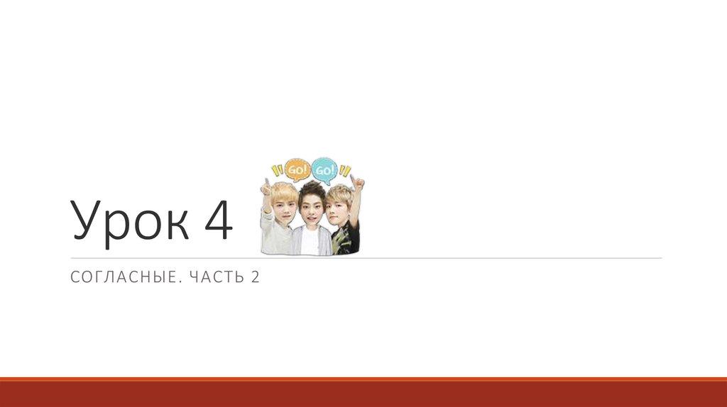 ac5f31b5aea73 Согласные. Корейский язык - презентация онлайн