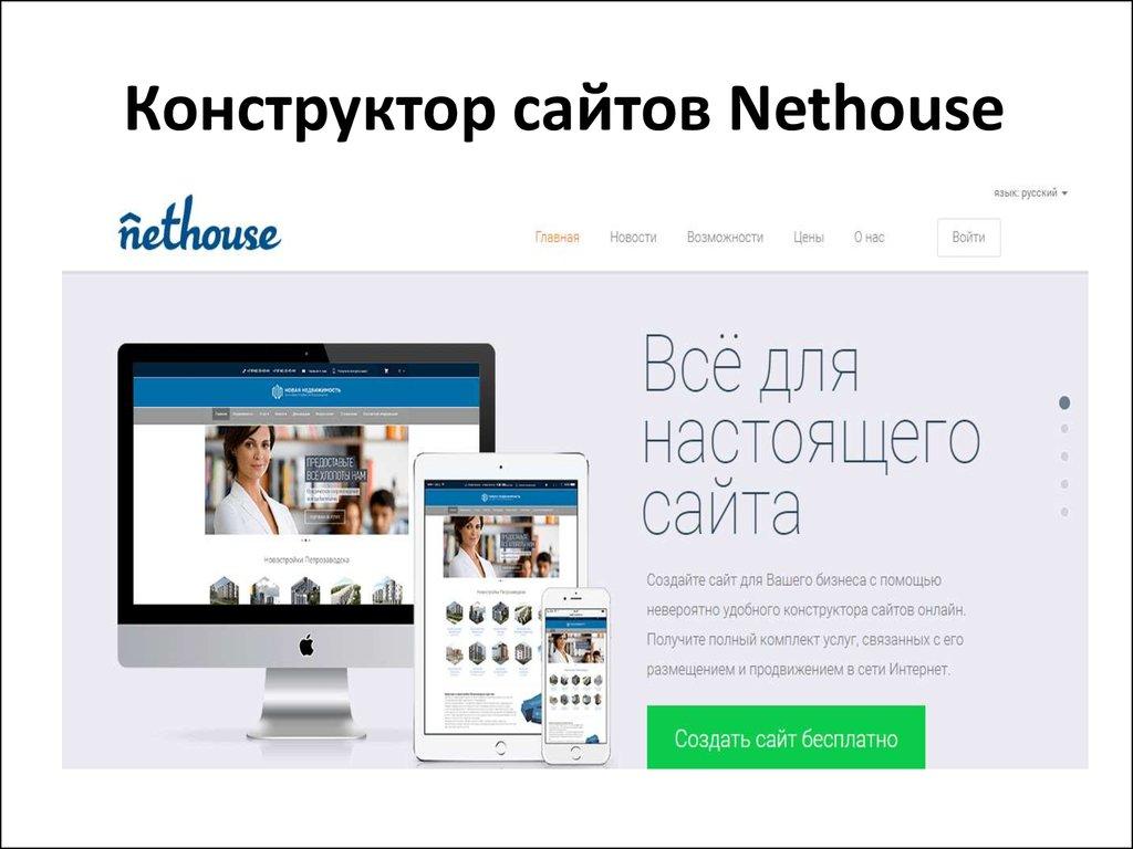 Конструктор для создания сайтов бесплатно создание сайтов какие требования