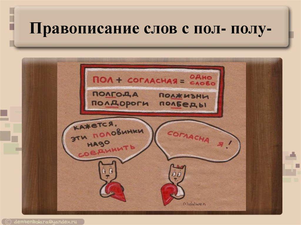 Видео открытка правописание