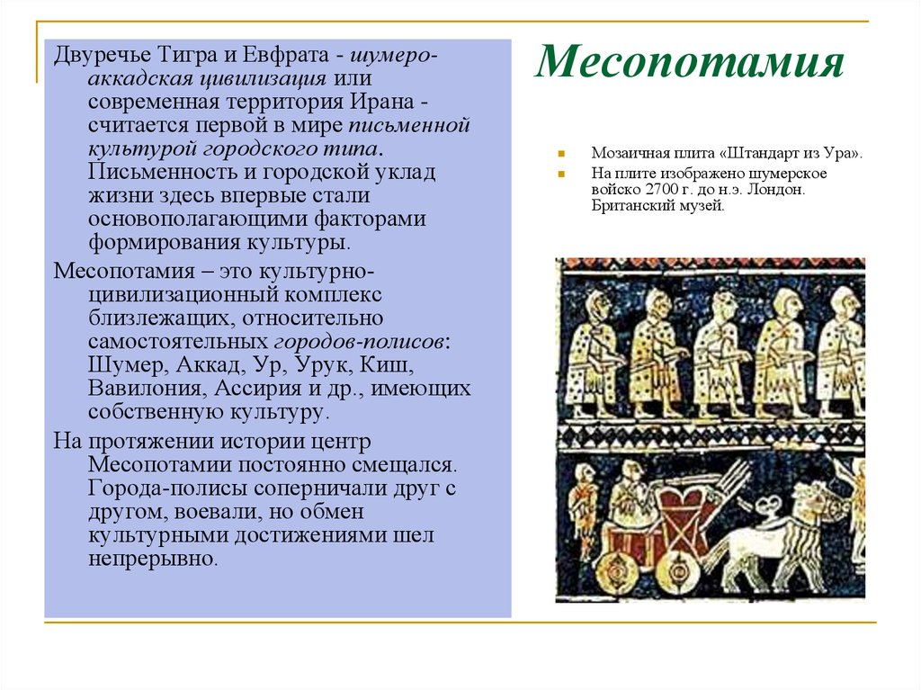 ancient culture of mesopotamia essay History links 101 is a broad gateway to ancient mesopotamia web sties you'll find many links to mesopotamian art, daily life, maps, research, and biographies unfortunately some of the links are to older web sites that are not actively maintained.