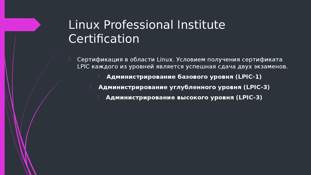 Linux Professional Institute Certification