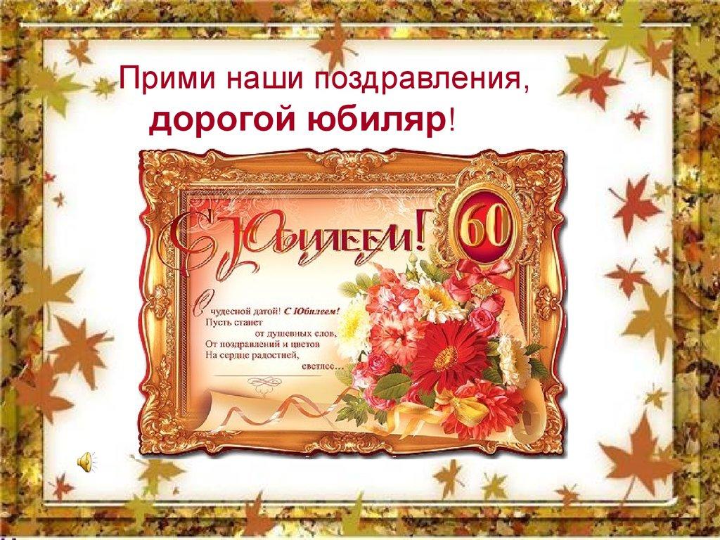 счастливой переход к поздравлению сафонова сейчас мало