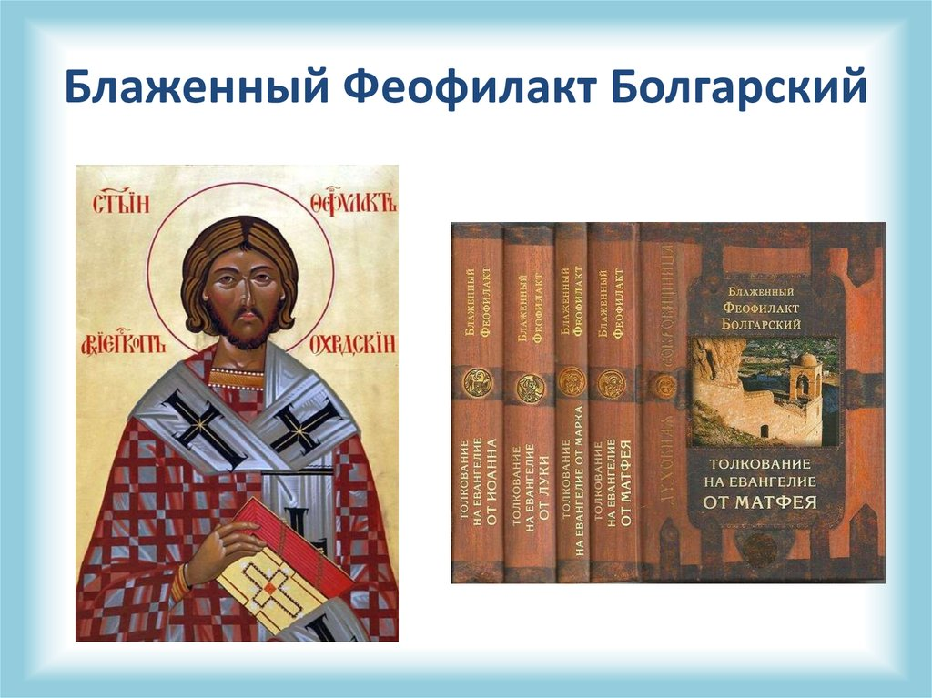 чашечке картинки феофилакт болгарский последний слоган мне