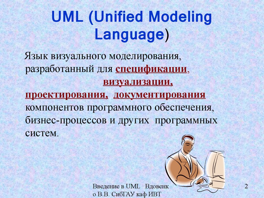 UML (Unified Modeling Language)