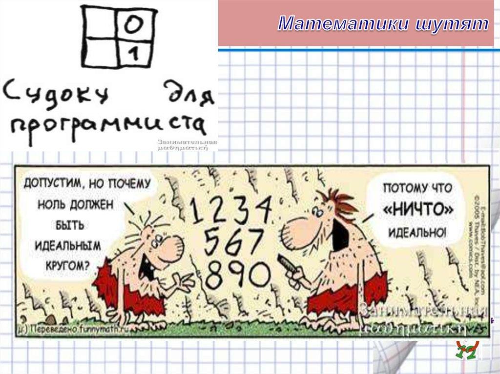 Февраля, смешные картинки к математике