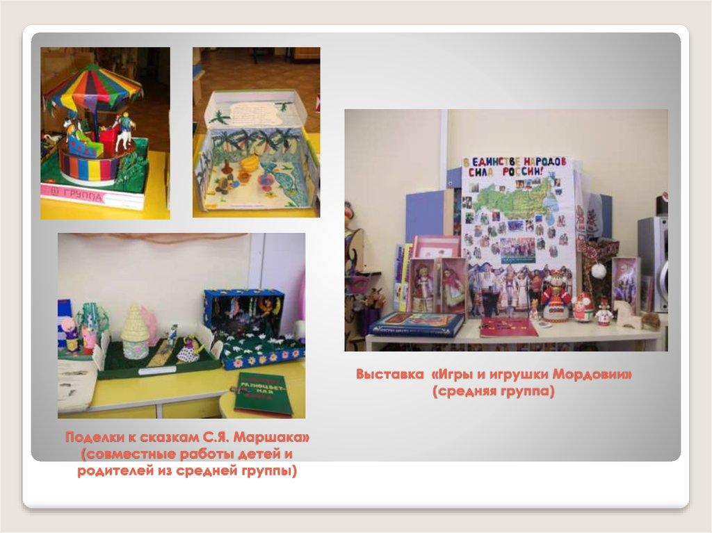 Выставка игр