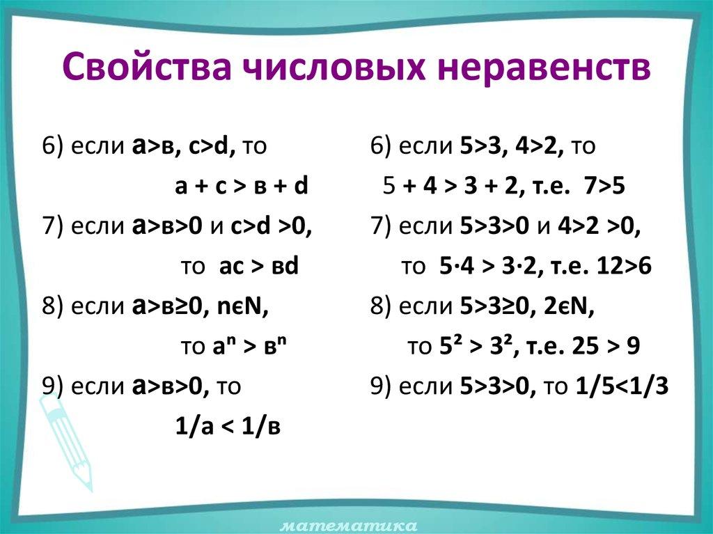 Решебник Свойства Числовых Неравенств 8 Класс