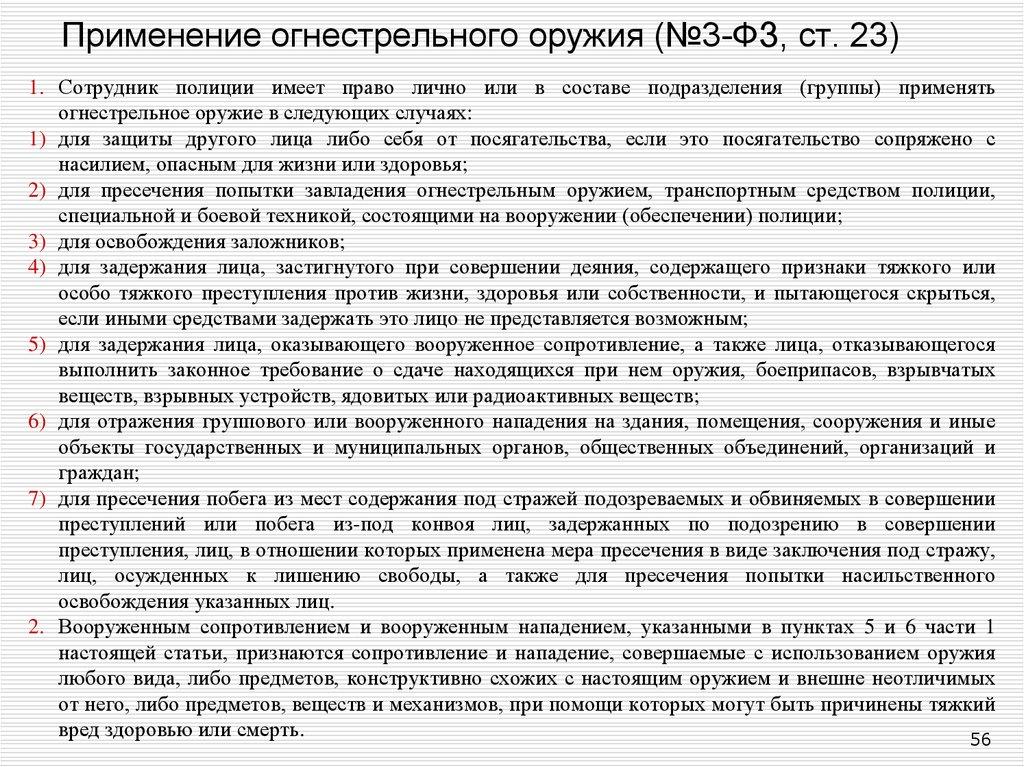 ❶Фз о полиции ст 21 23 С 23 февраля баннер   }