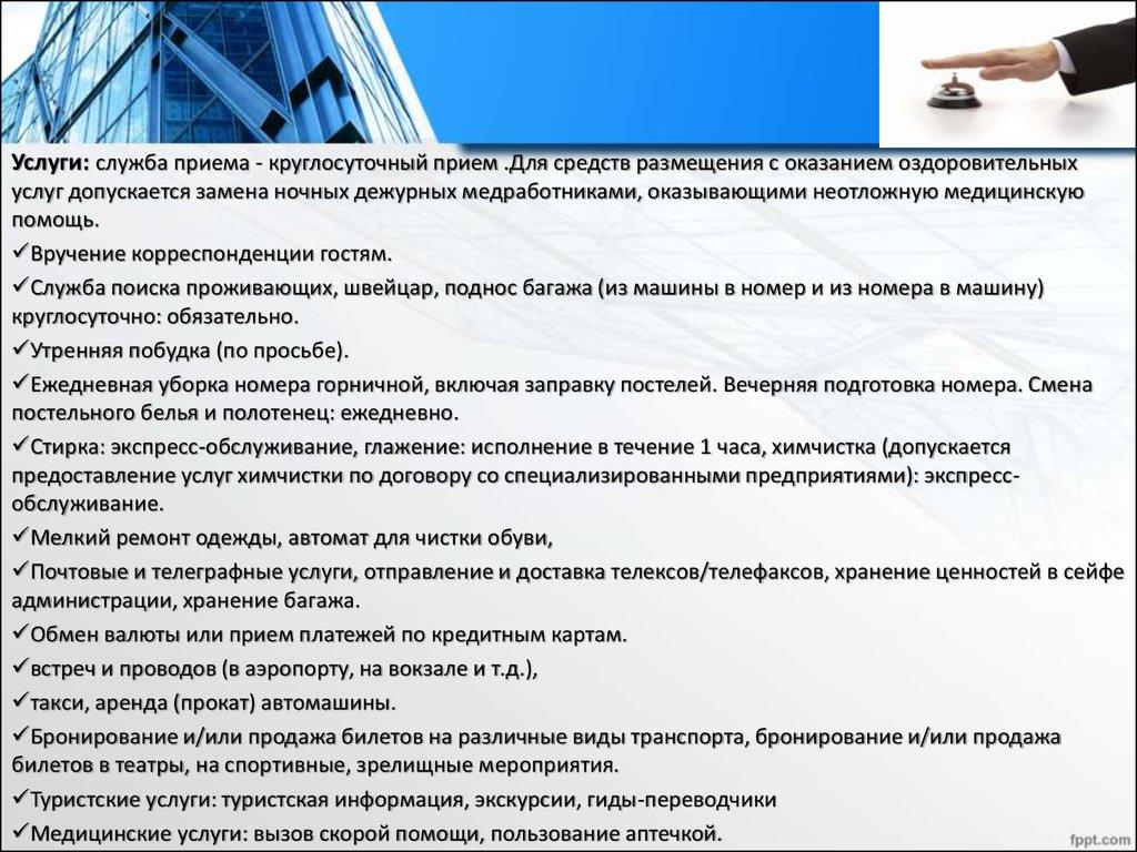Организация работы служб оказывающих дополнительные услуги нефтегорская доска объявлений