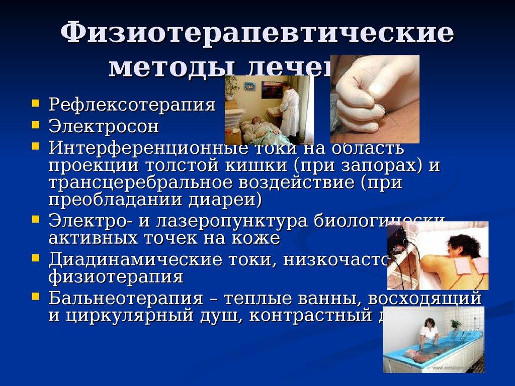 Подготовка пациента к физиотерапевтическим процедурам