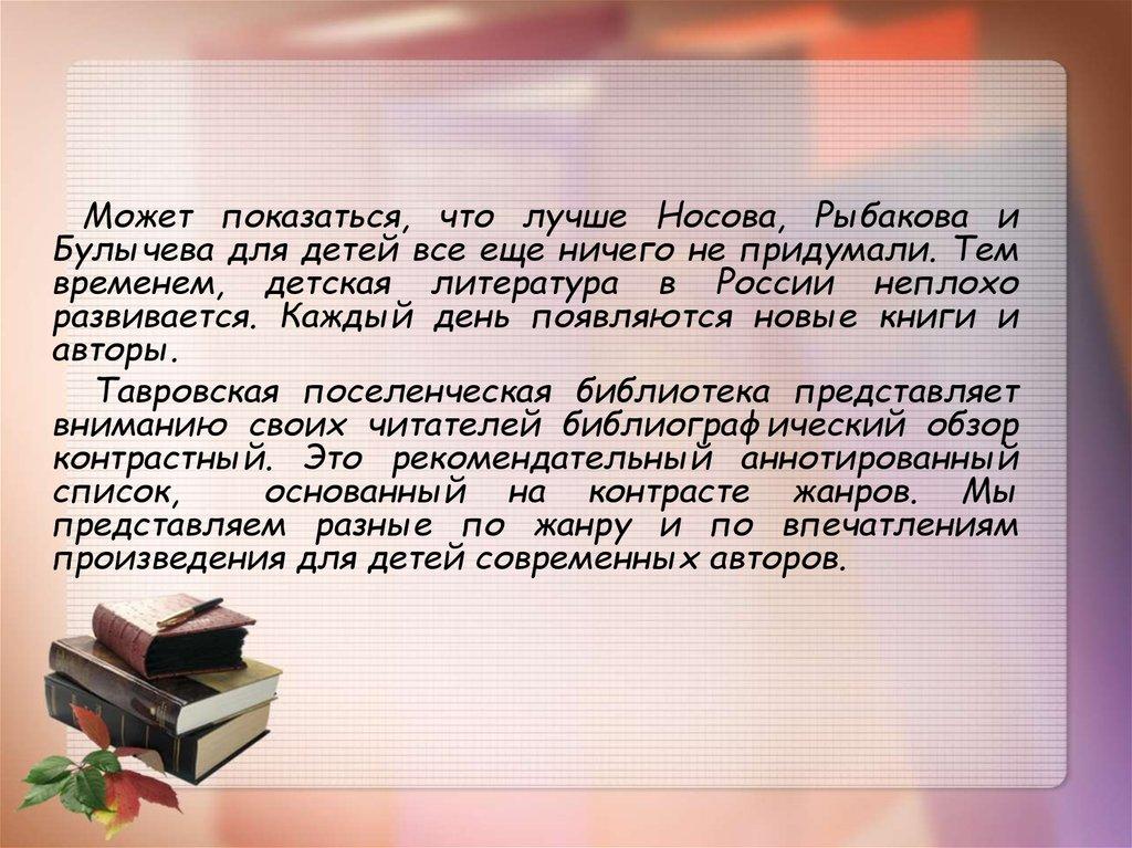 Темы рефератов детская литература 4286