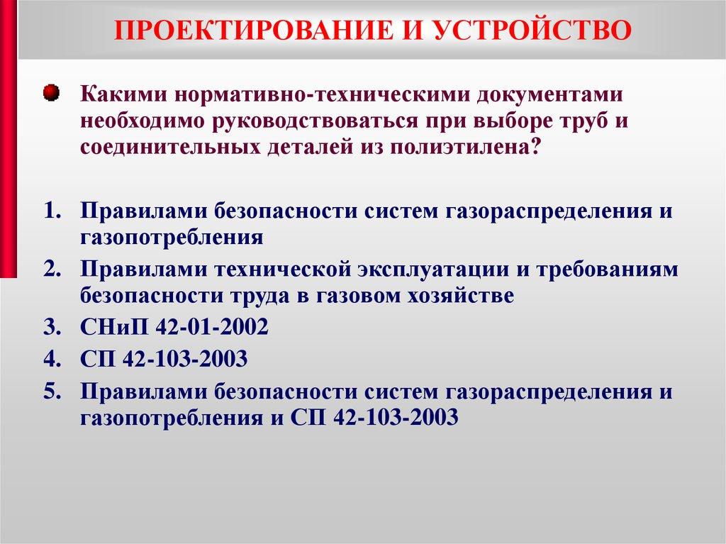 Билеты на член а к эксплуатация систем газораспределения и газопотребления