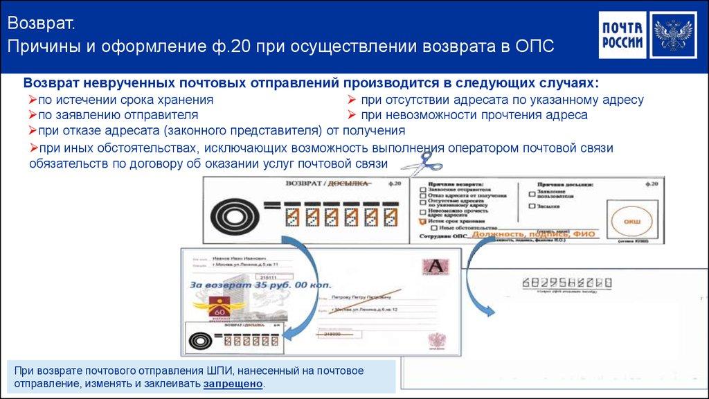 Почта россии узнать откуда извещение