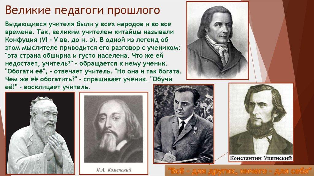 Великие педагоги шпаргалка