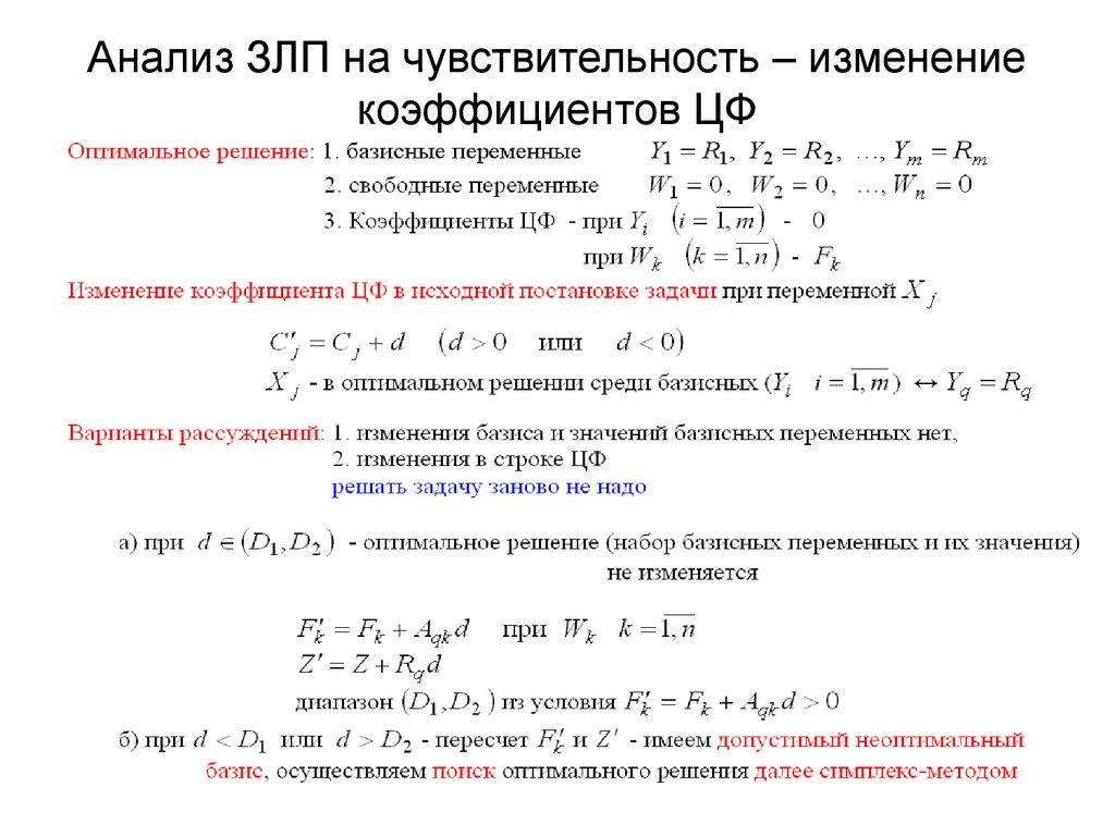 Применение симплексного метода при решении задач перпендикуляр к плоскости решение задач