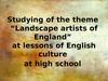 Landscape artists of England