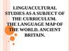 Lecture 1. Linguacultural studies as a subject of the curriculum