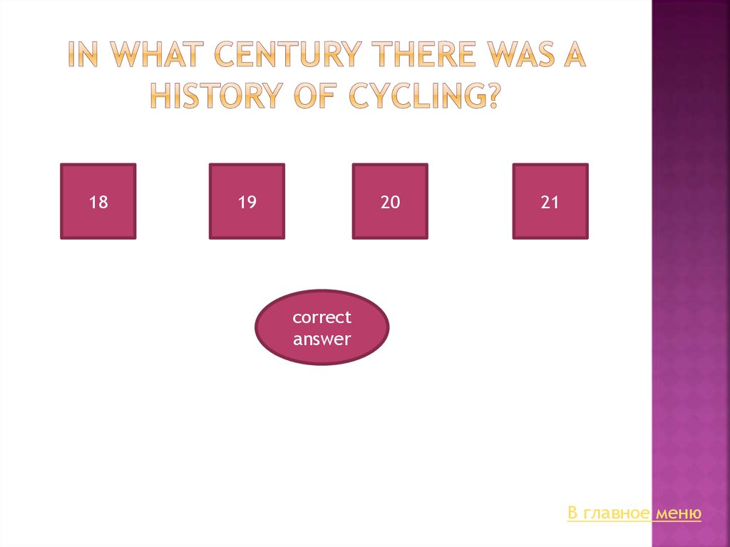 in what century there was a history of cycling?