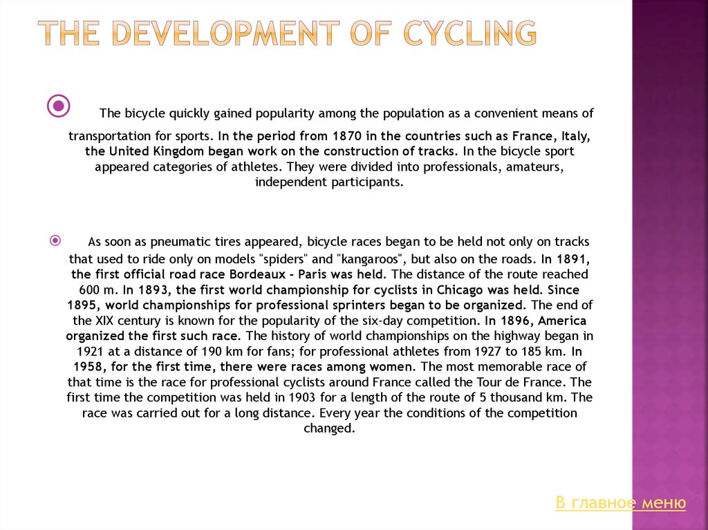 The development of cycling