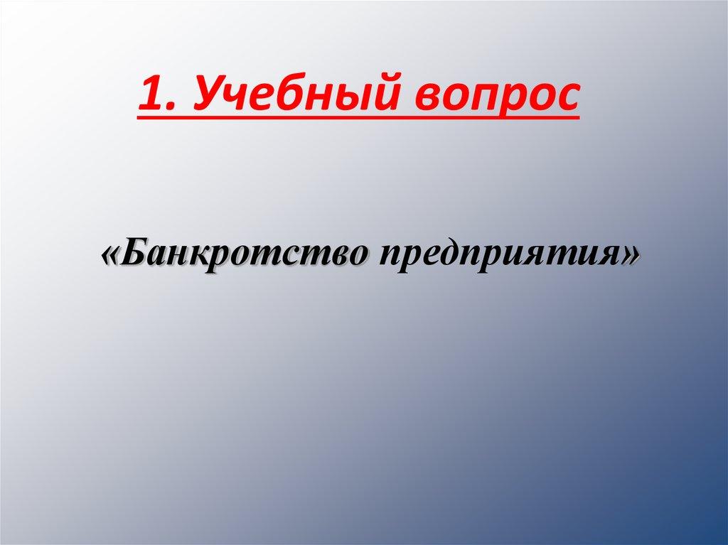 открытие и закрытие санация и банкротство предприятия