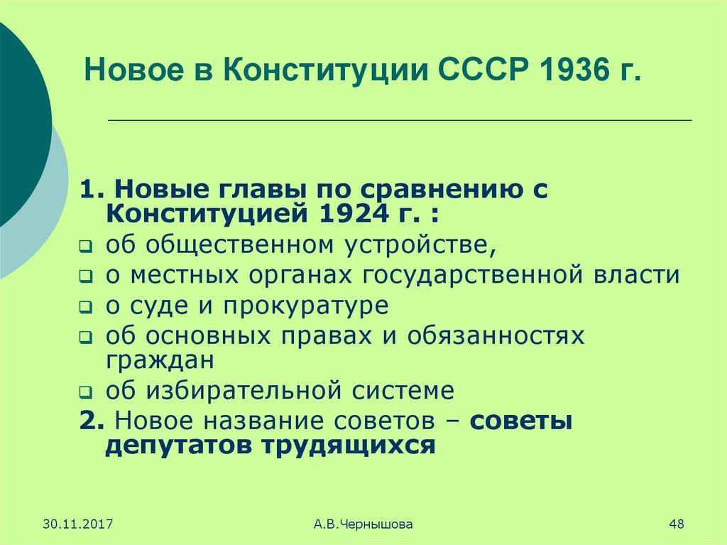 Конституции 1936 г разработка ссср шпаргалка и принятие основных положений