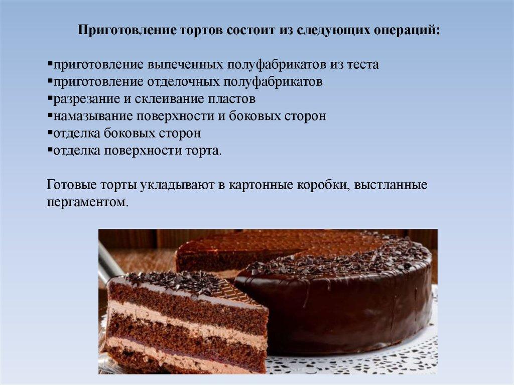 Дипломная работа торт бисквитный 4174
