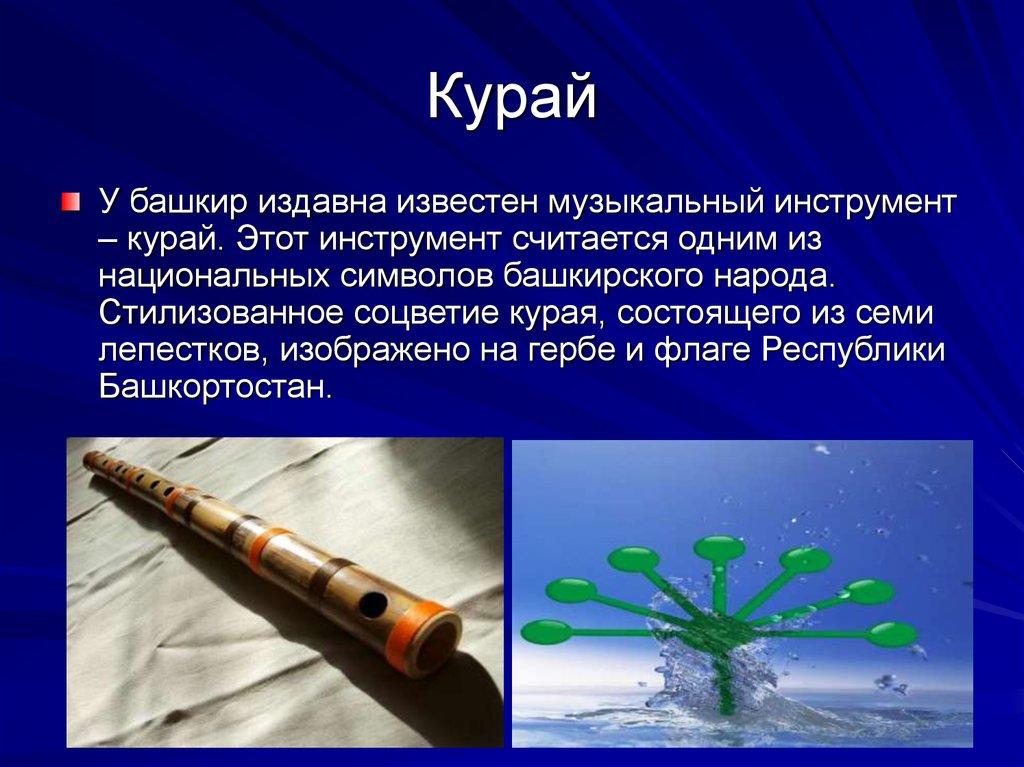 Реферат на тему башкирские народные инструменты 8292