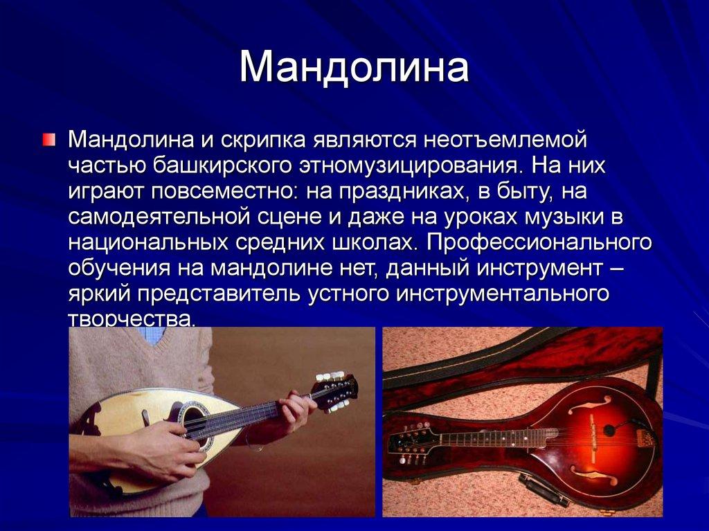 Реферат на тему башкирские народные инструменты 9166