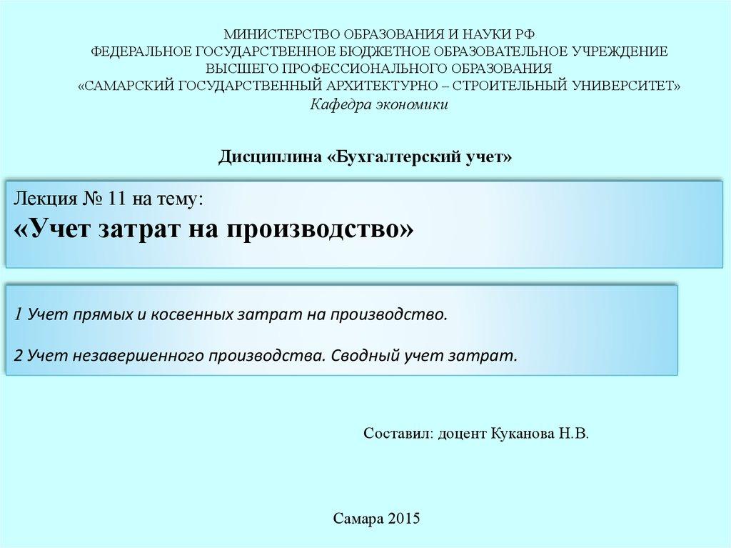 Бухгалтерия на производстве онлайн образец приказа о проведении аудиторской проверки бухгалтерии