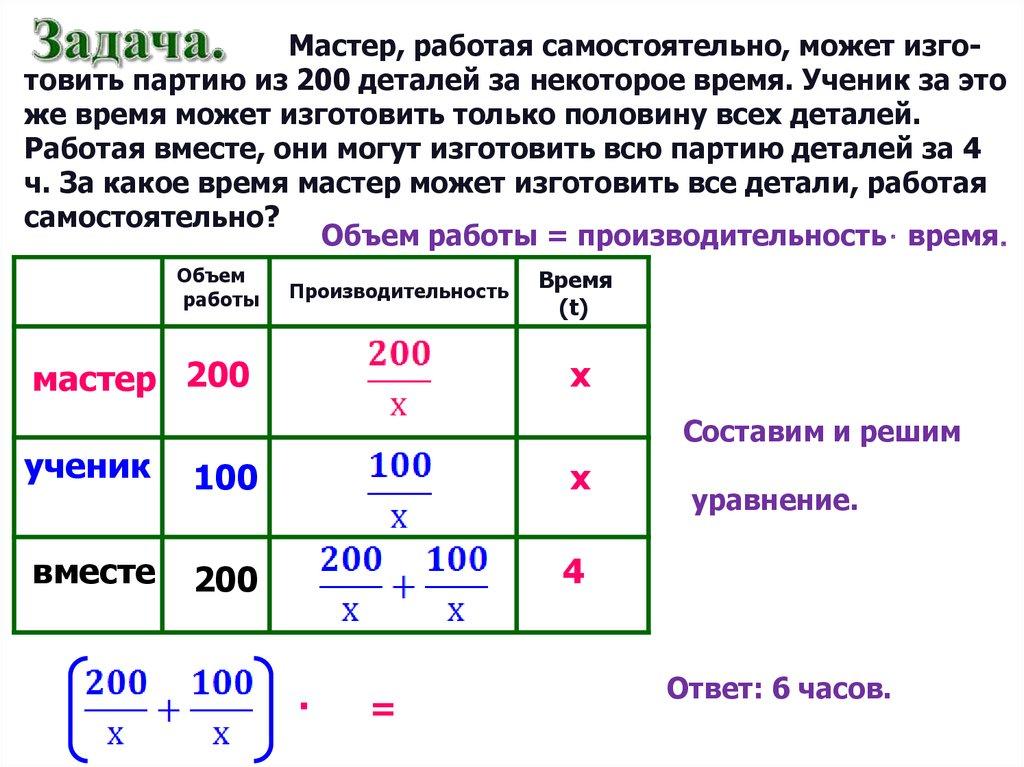 Решение задач на работу в 12 задачи по биологии 8 класс с решениями