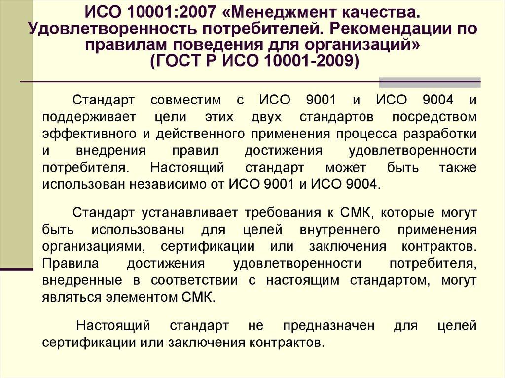 Удовлетворенность поребитеелй исо 9001 сертификация дайверов padi