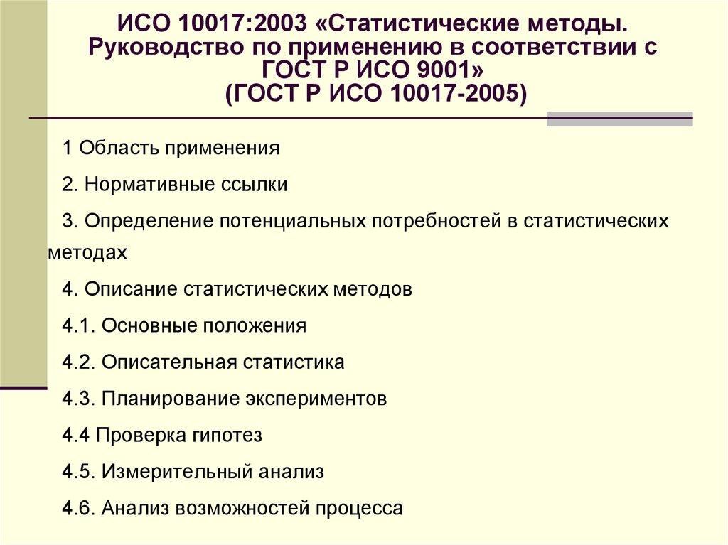 Область применения назначения и содержание стандарта гост р исо 9001 сертификат гост р исо 14001