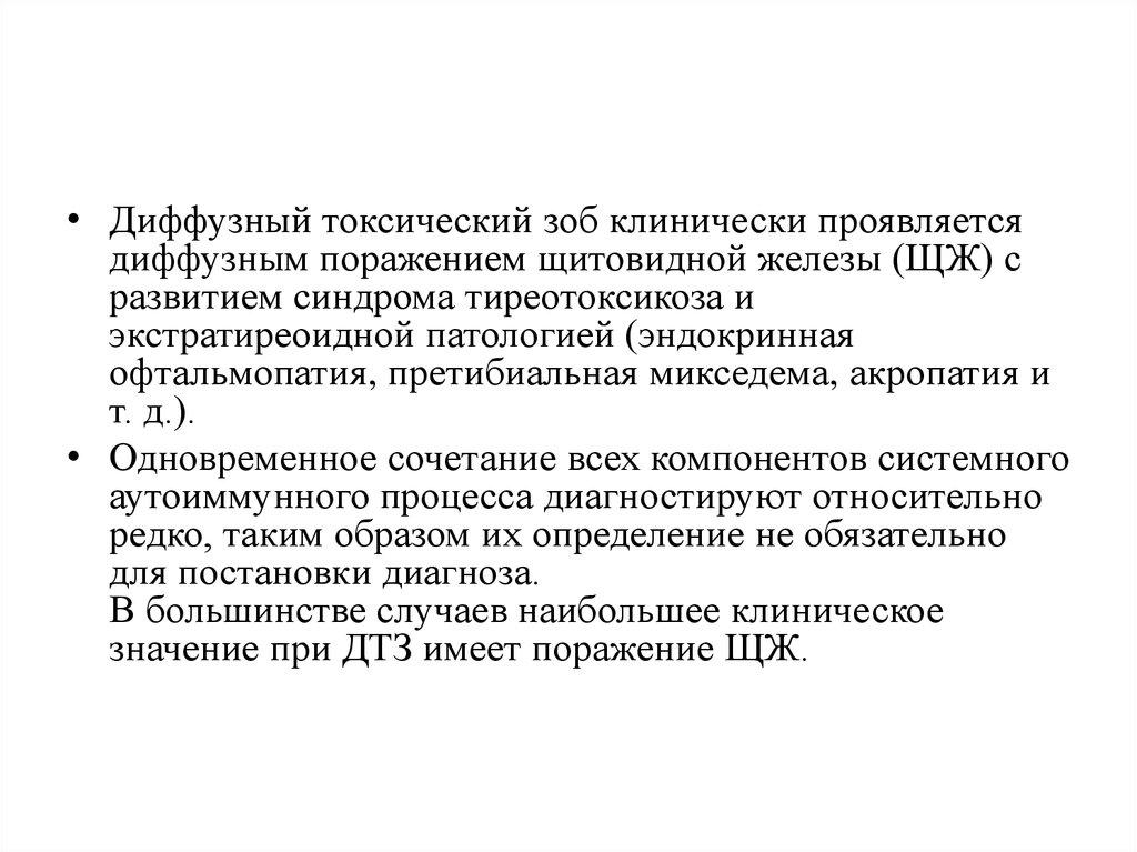 Диффузный токсический зоб. Диагностика ДТЗ. Лечение 82