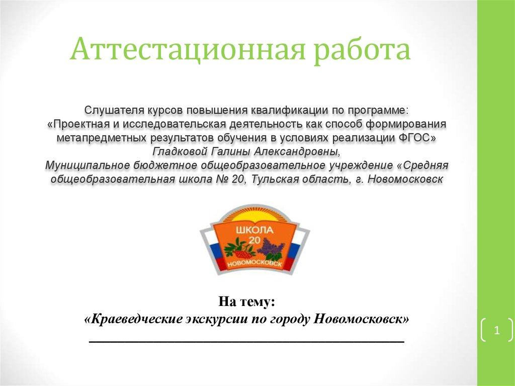 Работа онлайн новомосковск заработать моделью онлайн в спасск дальний