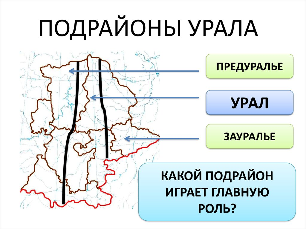 ребусами урал на карте россии с границами конце недели боксёру