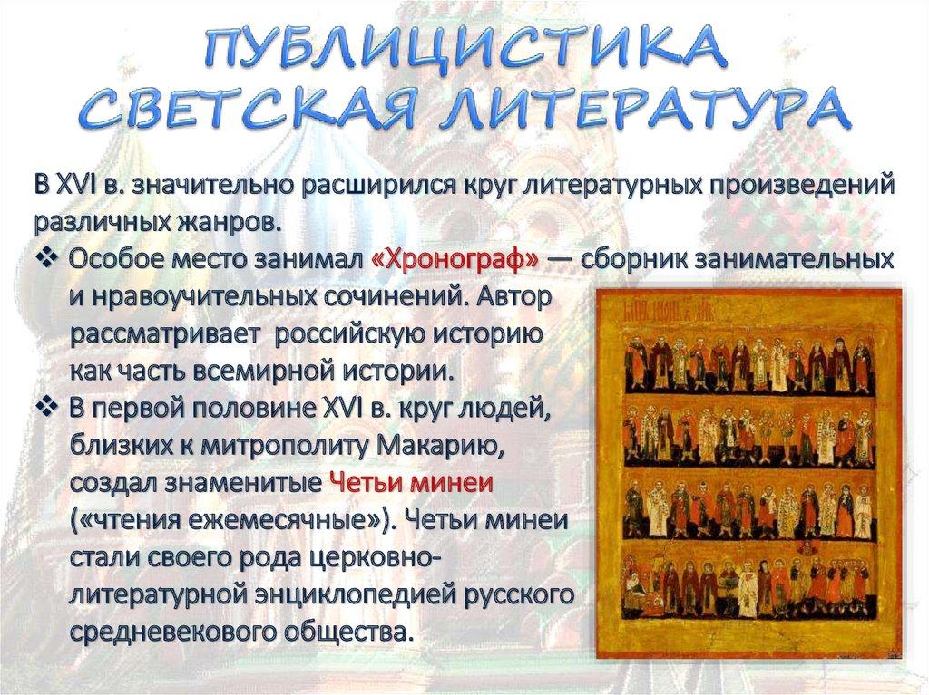 Доклад на тему литература 16 века 2783