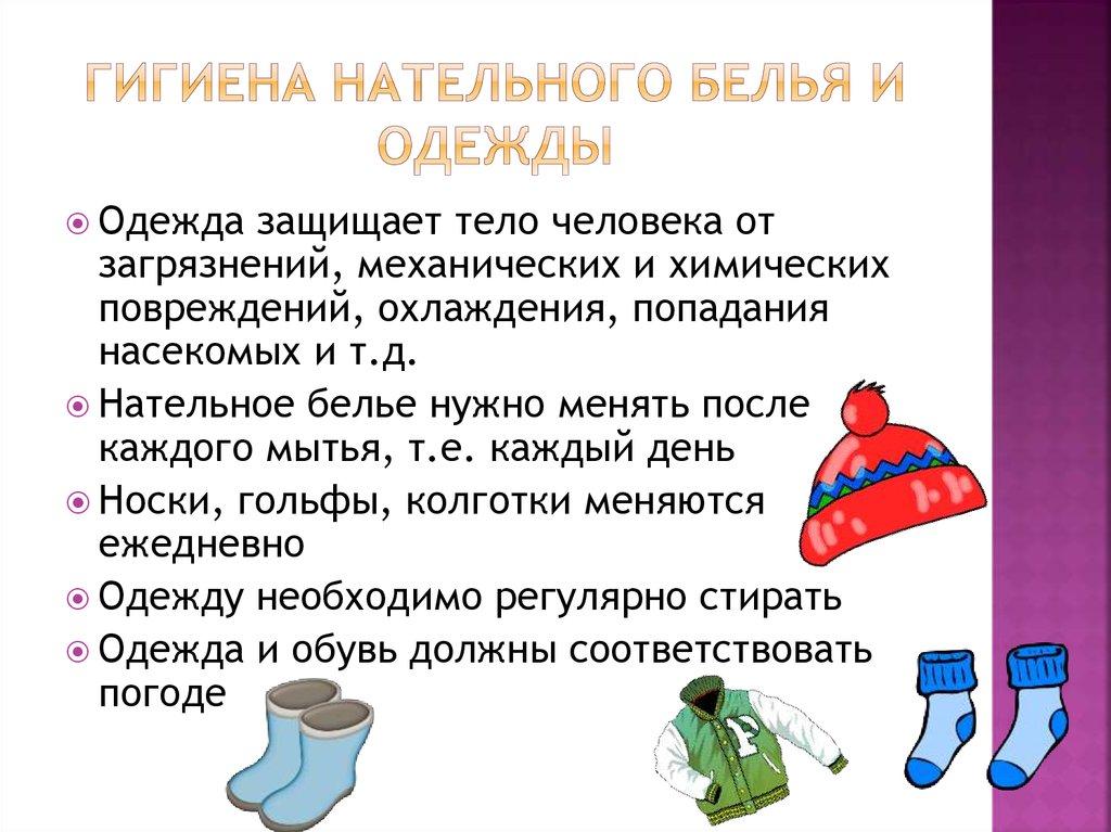 Картинки гигиена одежды и обуви
