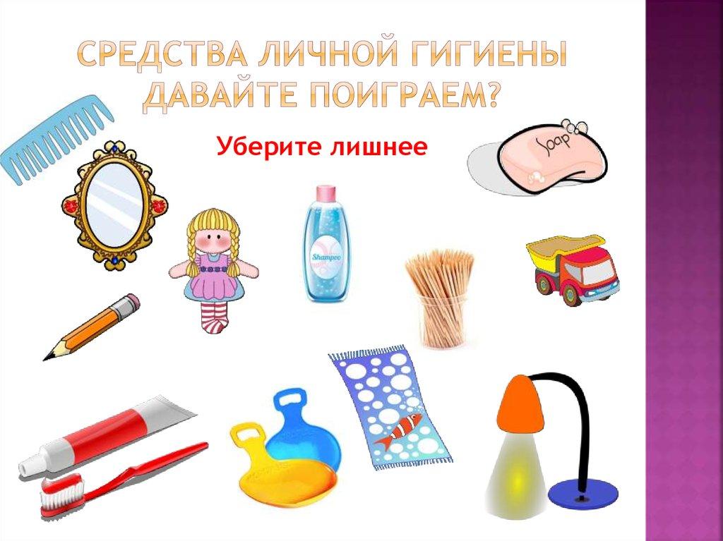 картинки с предметами гигиены