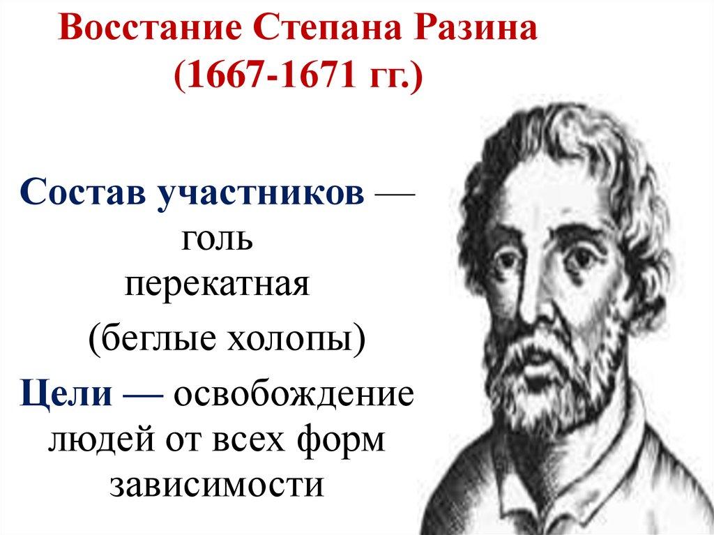 Восстание Степана Разина
