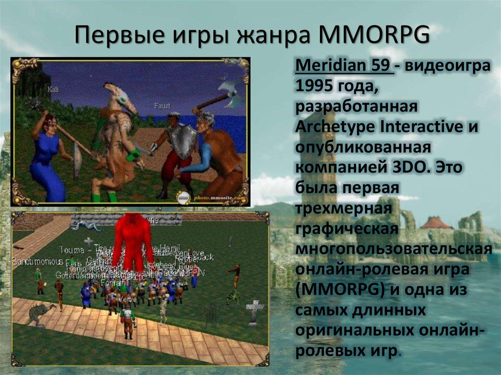 Карткові ММО гри