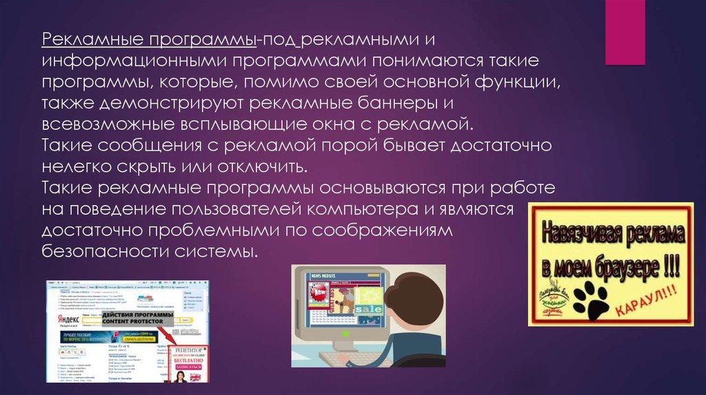 противо рекламные программы