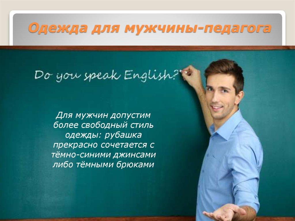 стейки преподаватель мужчина картинки презентация считается одним