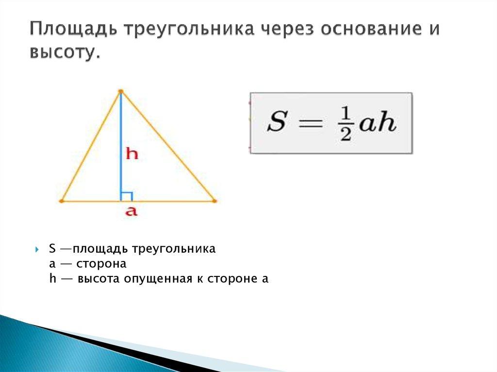 площадь треугольника формула