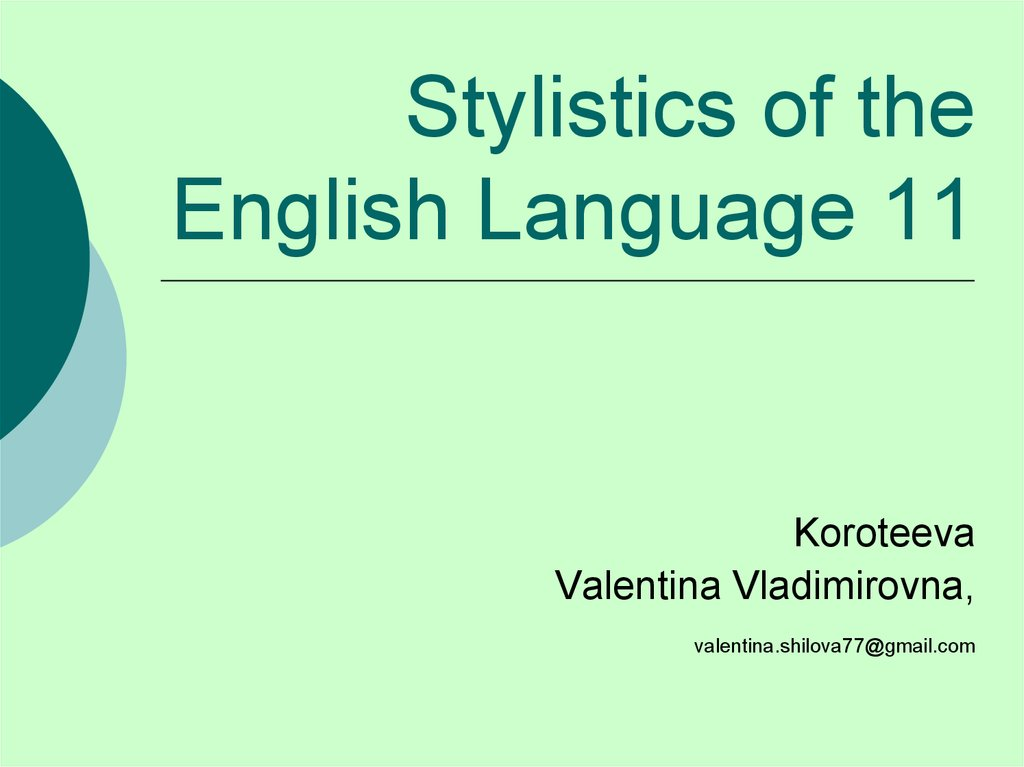 Stylistics of the English Language 11 Koroteeva Valentina Vladimirovna, valentina.shilova77@gmail.com