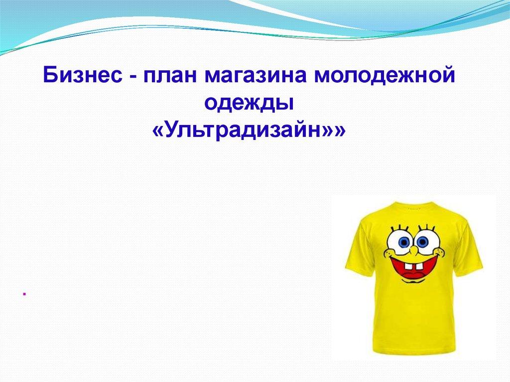 bdee02de33c35 Бизнес-план магазина молодежной одежды «Ультрадизайн» - презентация ...