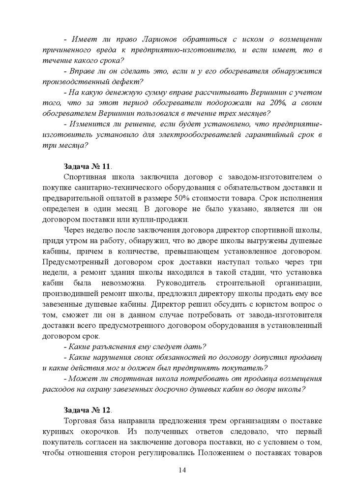 Лекции гражданское право воронова — pic 14